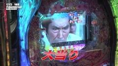 #79 満天アゲ×2/新・必殺仕置人 TURBO/P遠山の金さん2/逆シャア/シンフォギア2/P戦国乙女5/不二子 Lupin The End/動画