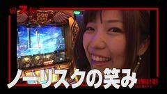 #36 スロじぇくとC/凱旋/バーサス/ゴッドイーター荒神/秘宝伝2/動画