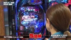 #26 満天アゲ×2/P CYBORG009 M2‐V/ぱちんこ劇場霊/動画