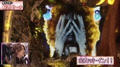 #121 ビワコのラブファイター/CR呪怨FPF/動画