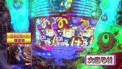 #214 ビワコのラブファイター/CRおばけらんど319ver./動画