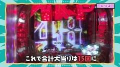 #14 沖に召すまま/大海4/冬ソナRe/CR AKB バラ/北斗無双/ヤマト ONLY ONE/動画