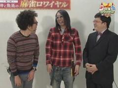 #19 沖と魚拓の麻雀ロワイヤル/動画