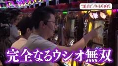 #84 旅打ち/ミリオンゴッド-神々の凱旋-/動画