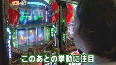 #93 パチスロ〜ライフ板橋★前編/動画