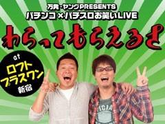 パチンコ×パチスロお笑いLIVE 【前編】/動画
