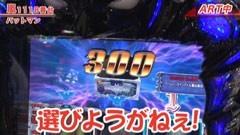 #283 嵐・梅屋のスロッターズ☆ジャーニー/栃木県★後編/動画
