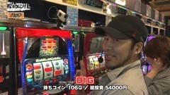 #34 松本ゲッツ!!L/秘宝伝 伝説/強敵/戦コレ2/スロうる星2/動画