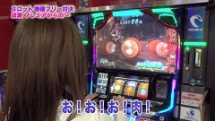#284 ツキとスッポンぽん/パチスロ北斗の拳 天昇/動画