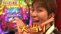#8 ペアパチ/ぱちんこキン肉マン 夢の超人タッグ編/CR牙狼 FINAL/動画