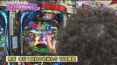 #138 ツキとスッポンぽん/CR GANTZ/動画