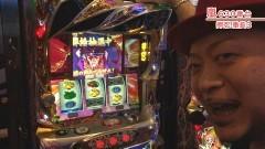 #513 嵐・梅屋のスロッターズ☆ジャーニー/滋賀県★前編/動画