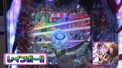 #157 ビワコのラブファイター/パチンコCR弾球黙示録カイジ3 WXA/動画