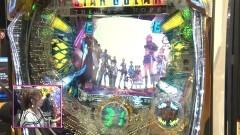 #249 ビワコのラブファイター/CRスターオーシャン4/動画