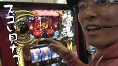 #115ういちとヒカルのおもスロいテレビ/マジックモンスター3 /動画