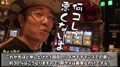 #129 おもスロ/ハイサイ蝶特急ターボ/パチスロ ケロット3/動画