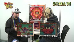#53 マニアの遺言/カニえもんV1/マジカルカーペットDX/動画