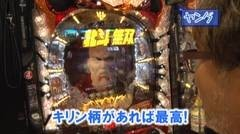 #226 ヒロシ・ヤングアワー/北斗無双/大海物語3SP/海物語3R1/動画