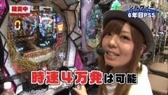 #45 PPSLタッグリーグ/ビッグドリーム/バジ絆/CRマクロスF2/動画