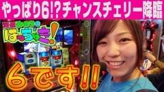 #56 はっちゃき/押忍!番長3 後編/動画