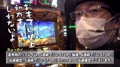 #458 おもスロ/凱旋/真・怪獣王ゴジラ/吉宗3/エヴァ 決戦〜真紅〜/動画