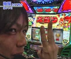 #92嵐・梅屋のスロッターズ☆ジャーニー長崎県★前編/動画