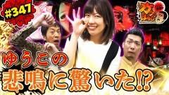 #347 ガケっぱち!!/ハザマ陽平(イシバシハザマ)/動画