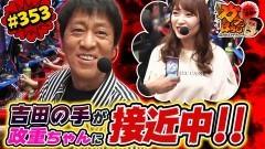#353 ガケっぱち!!/橋本武志(烏龍パーク)/動画