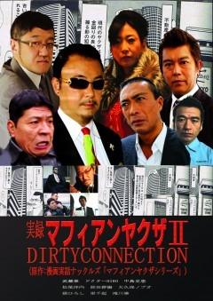 実録 マフィアンヤクザ�U DIRTYCONNECTION/動画