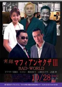 実録 マフィアンヤクザ�V BAD-WORLD/動画