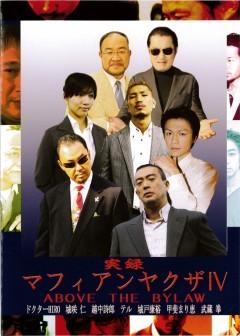 実録 マフィアンヤクザ�W ABOVE THE BYLAW/動画