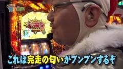 #81 貧乏家族/番長3/星矢Sp/Pファフナー2/動画