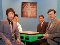 天空麻雀5 #6 (男性プロ 準決勝)/動画