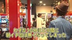 #232 パチバト「19シーズン」/ハーデス/ジャグラーガールズ/蒼天の拳2/動画