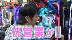 #200 ガケっぱち!!/中上亜耶/動画