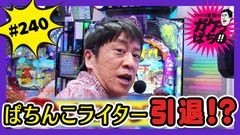 #240 ガケっぱち!!/レギュラー/動画