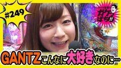 #249 ガケっぱち!!/山内 健司(かまいたち)/動画