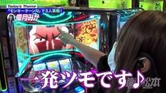 #116 嵐と松本/スロ モンキーターンIV/動画