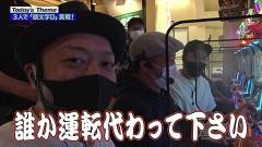 #132 嵐と松本/パチスロ 頭文字D/動画