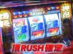 #482射駒タケシの攻略スロット�Z押忍!番長2/動画