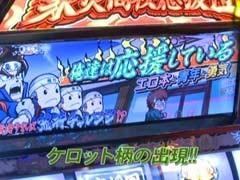 #522 射駒タケシの攻略スロット�Z押忍!!豪炎高校應援團/動画