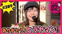 #289 ガケっぱち!!/空 道太郎(ラフ次元)/動画