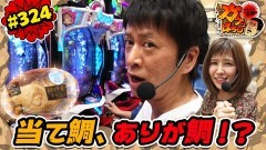#324 ガケっぱち!!/文田 大介(囲碁将棋)/動画