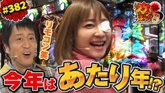 #382 ガケっぱち!!/ボンざわーるど/動画