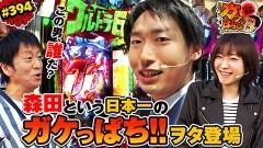 #394 ガケっぱち!!/セールス森田/動画