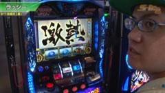 #279 S-1GRAND PRIX 「19th Season」1回戦B裏後半/動画