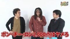 沖と魚拓の麻雀ロワイヤル RETURNS 第229話/動画