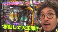 #127 ツキとスッポンぽん/ルパンEnd/海物語沖縄4/動画