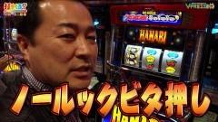 #464 打チくる!?/HANABI 他 後編/動画