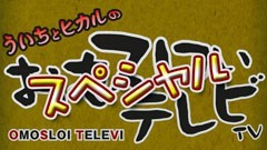 【年末SP #02】ういちとヒカルのおもスロいテレビ /動画